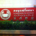 バンコクのスラウォンのソンブーンシーフードレストランへ行きました