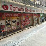 タニヤにあるTOMATONOODLEさんに行ってきました