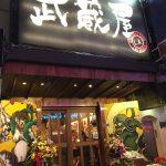 バンコクタニヤ通りの真ん中にある居酒屋武蔵屋さんに行ってきました