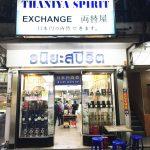 バンコクで高レート両替所として有名なタニヤスピリットさん