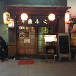 バンコクタニヤにあるおすすめ日本料理居酒屋の魚ふくさん