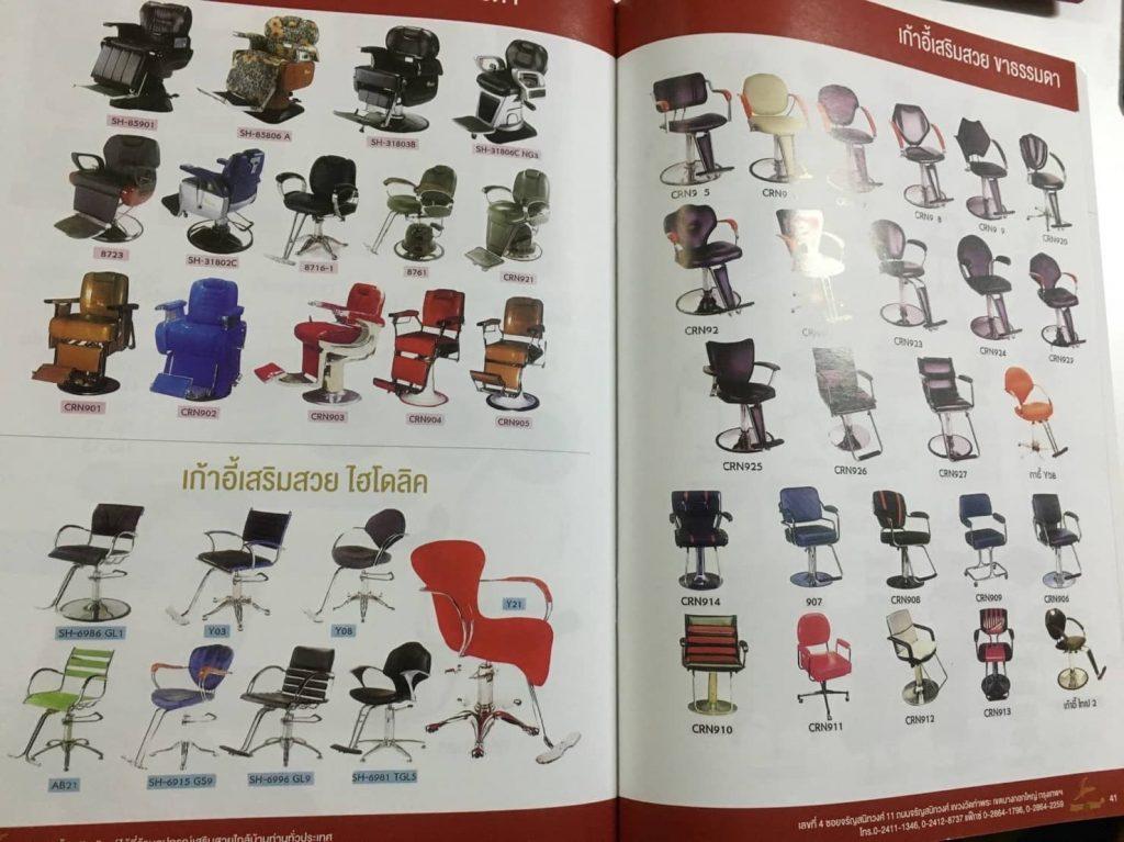 バンコクの美容問屋のカタログ