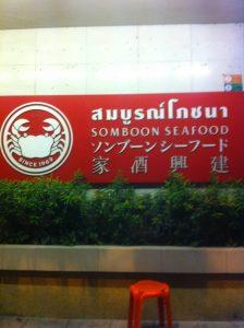 Somboon Seafood Restaurant看板