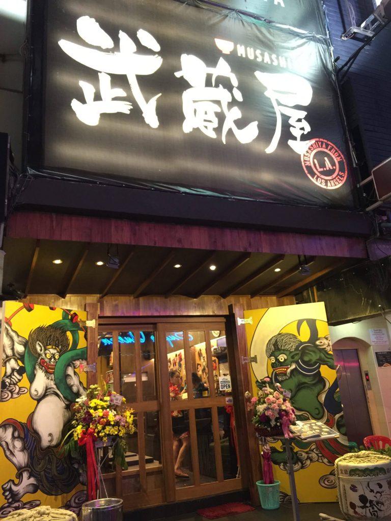 バンコクタニヤの居酒屋武蔵屋