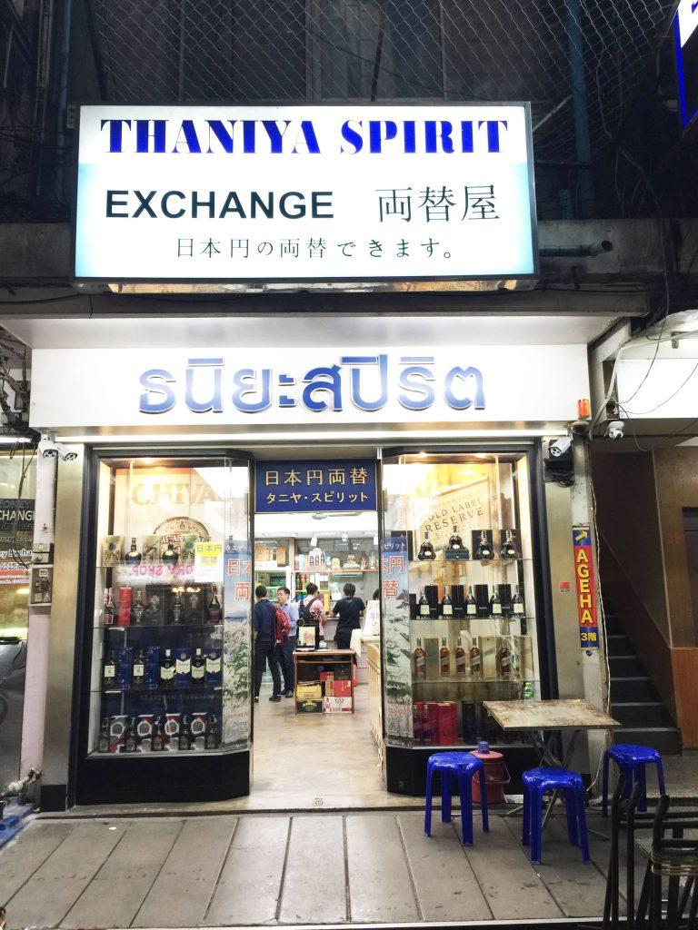 バンコクのタニヤスピリット酒屋両替
